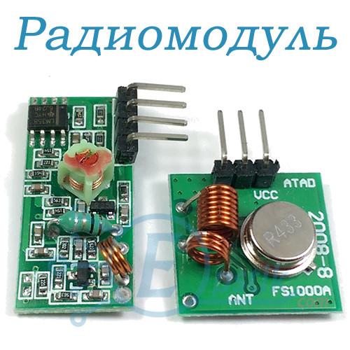 Радиомодуль 433 MHz, комплект (приемник с передатчиком)
