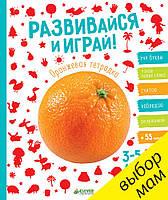 Развивайся и играй! Оранжевая тетрадка