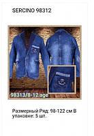 Детский джинсовый пиджак 98-128