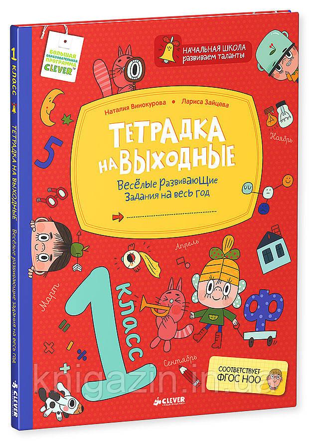 Винокурова, Зайцева: Тетрадка на выходные. 1 класс. Весёлые развивающие задания на весь год
