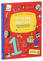 Винокурова, Зайцева: Тетрадка на выходные. 1 класс. Весёлые развивающие задания на весь год, фото 1