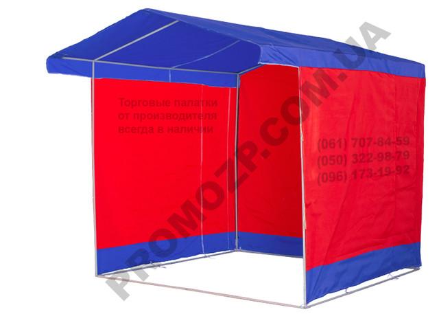 Палатка для торговли цветная 2х2 метра купить Запорожье. Торговая палатка хорошего качества Запорожье.