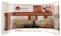 Влажные салфетки для кожаных изделий, Faberlic, Фаберлик Дом, 40 шт, 11132