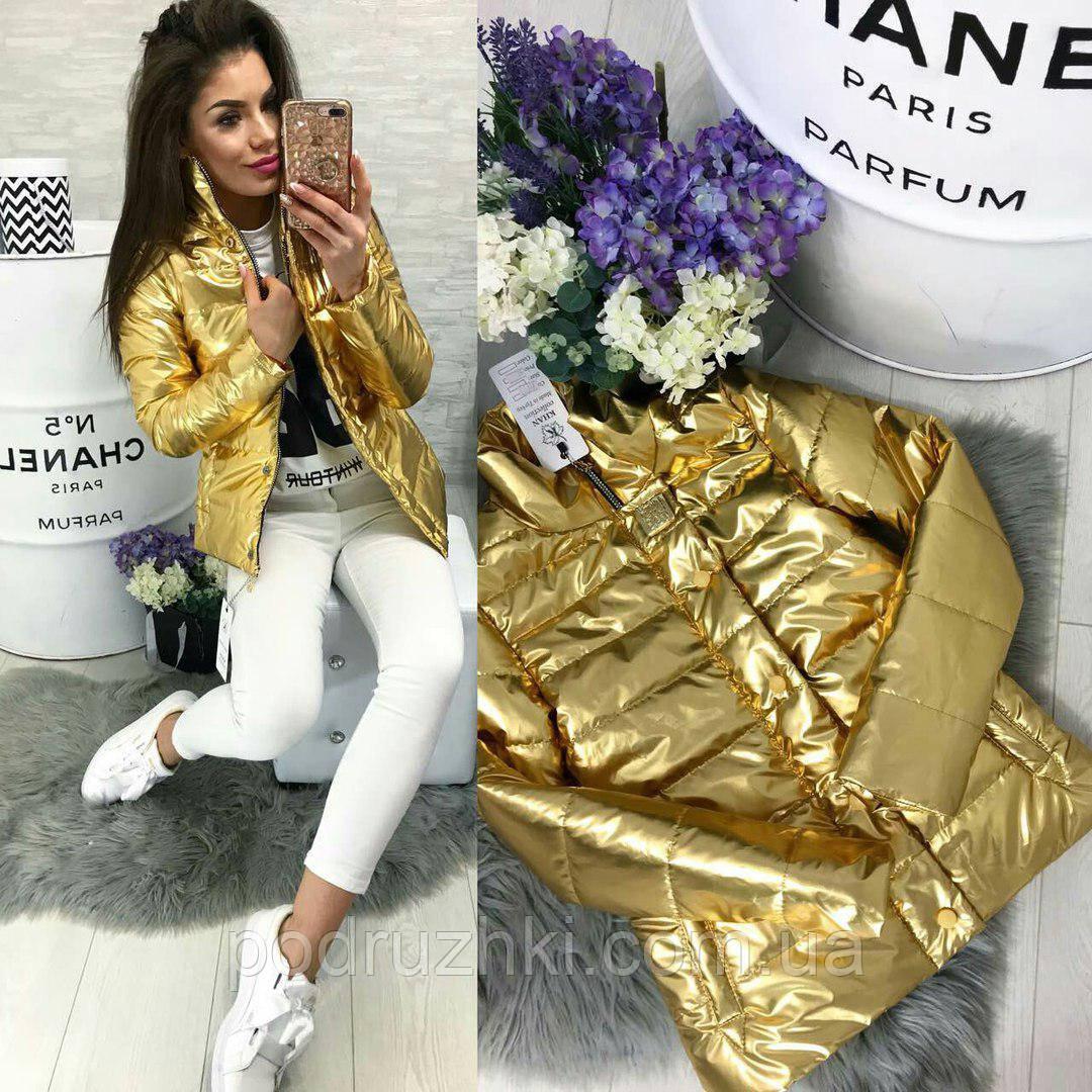 5ac79671cd0 Модная женская куртка блестящая фольга короткая (расцветки)  продажа ...