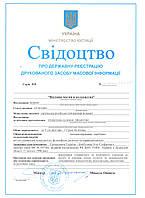 Регистрация СМИ в городах Донецкой области