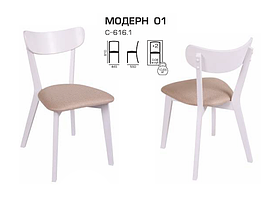 Стул Модерн 01 C-616.1 (розбірний) Мелитополь Мебель
