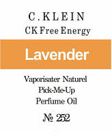 Масляные Духи «CK Free Energy Calvin Klein»