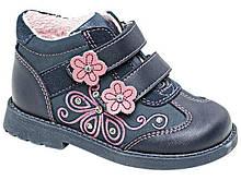 Демисезонные  кожаные ботиночки на девочку Lapsi 23,27 р синие.