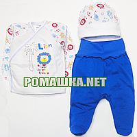 Костюмчик (комплект) на выписку р. 56 для новорожденного летний ткань КУЛИР-ПИНЬЕ 100% хлопок 3979 Синий