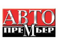 """""""АвтоПремьер"""". Выпуск от 06.09.2014 года."""