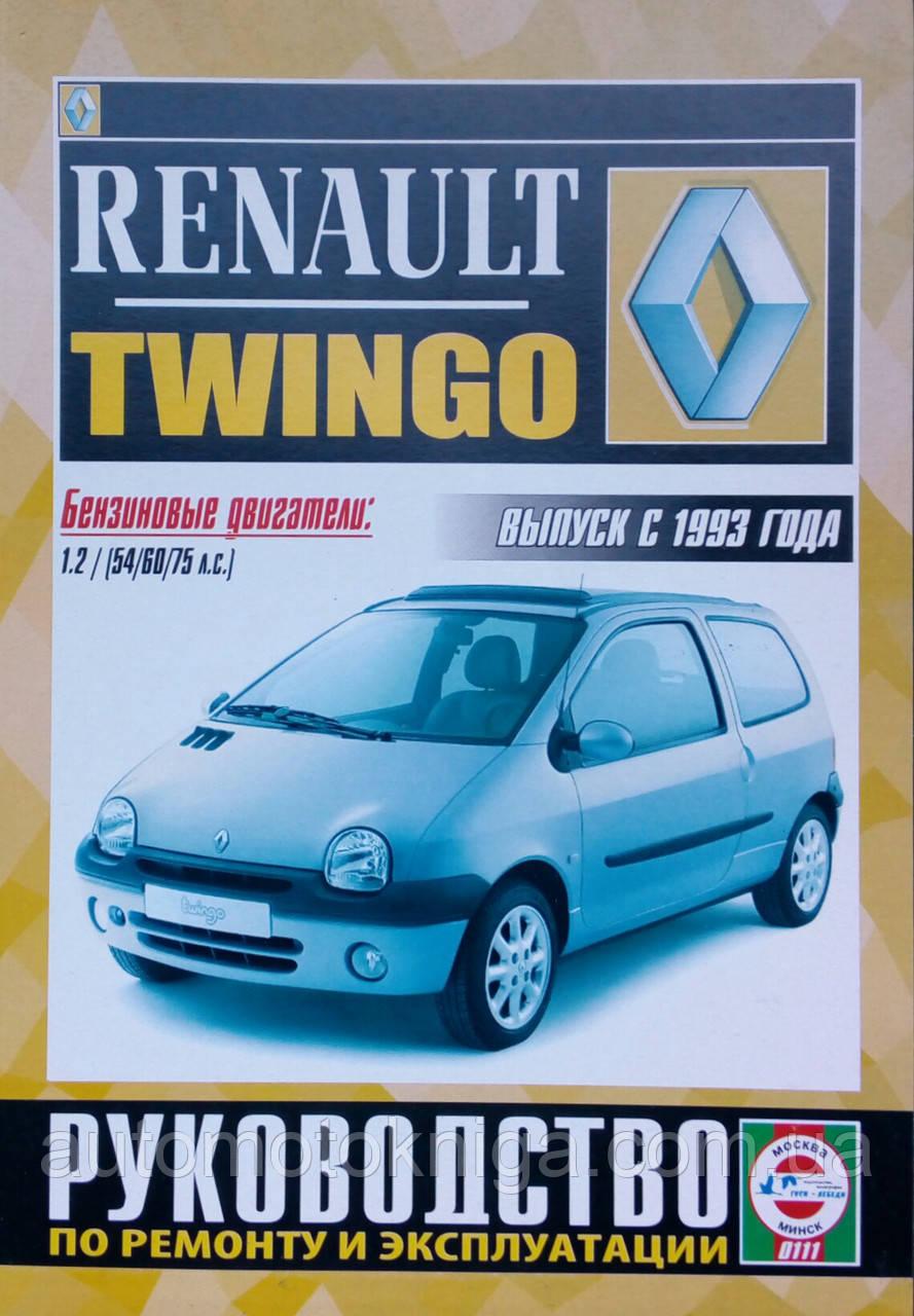 RENAULT TWINGO   выпуск с 1993 года   Руководство по ремонту и эксплуатации