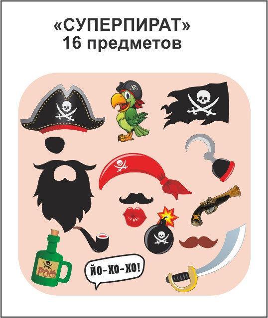"""ФОТОБУТАФОРИЯ """"СУПЕР ПИРАТЫ"""" 16 ПРЕДМЕТОВ"""