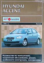 HYUNDAI ACCENT выпуск с 2006 года Бензин Руководство по ремонту и эксплуатации