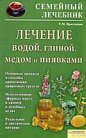Лечение водой, глиной, медом и пиявками