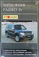 MITSUBISHI PAJERO IV    Модели с 2006 года  Бензин   Руководство по ремонту и эксплуатации