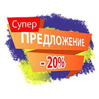 Выгода 3000 грн или Скидка 20%
