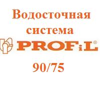 Водосток Profil 90/75