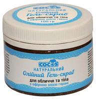 Масляный гель-скраб с эфирным маслом Герани для лица и тела, 100 г