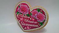 Валентинка ко Дню Влюбленных 12 х 14 см