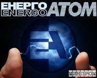 Атомная реакция