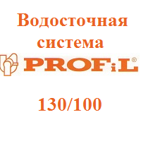Водосток Ppofil 130/100