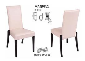 Стул «Мадрид» C-617 (клейовий) Мелитополь Мебель від 30 шт!!!