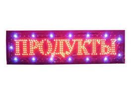 """Светодиодная LED вывеска """"Продукты"""" 85 Х 25 см."""