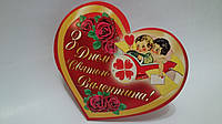 Валентинка на День Влюбленных 12 х 14 см