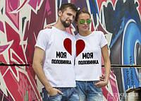 Парные футболки  «Моя половинка 2»