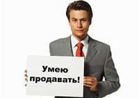 Аутстафинг, менеджеры по продажам, Киев
