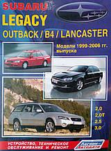 SUBARU LEGACY OUTBACK / B4 / LANCASTER Моделі 1999-2006 рр. випуску Керівництво по ремонту