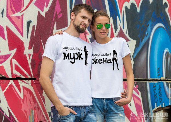 Парні футболки «Ідеальний чоловік»