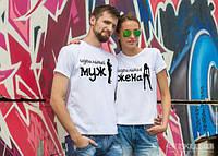 Парные футболки  «Идеальный муж»