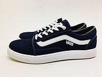 Мужские кроссовки Vans синие
