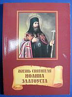 Жизнь святителя Иоанна Златоуста