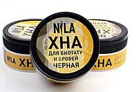 Хна для биотату и бровей Nila (черная) 20 г