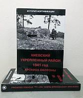 Киевский укрепленный район 1941 год. Хроника обороны