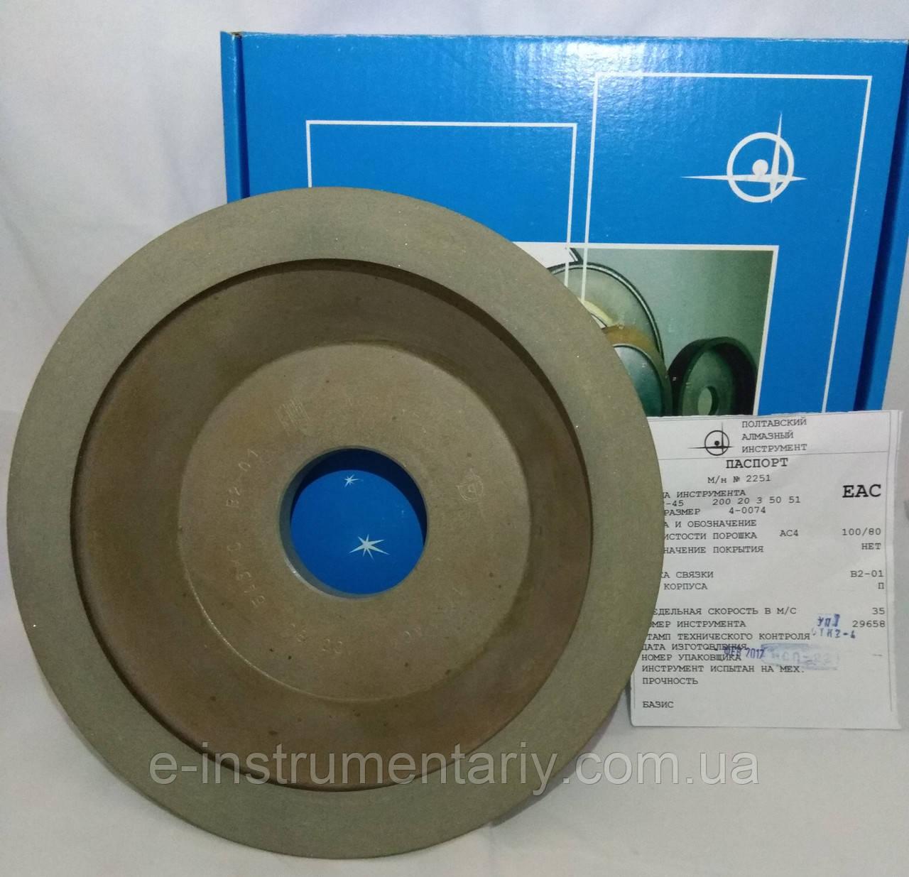 Круг алмазный 200х20х3х50х51 (чашка) (12А2-45°) Базис АС4 Связка В2-01