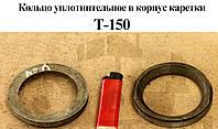 Кольцо уплотнительное Т-150