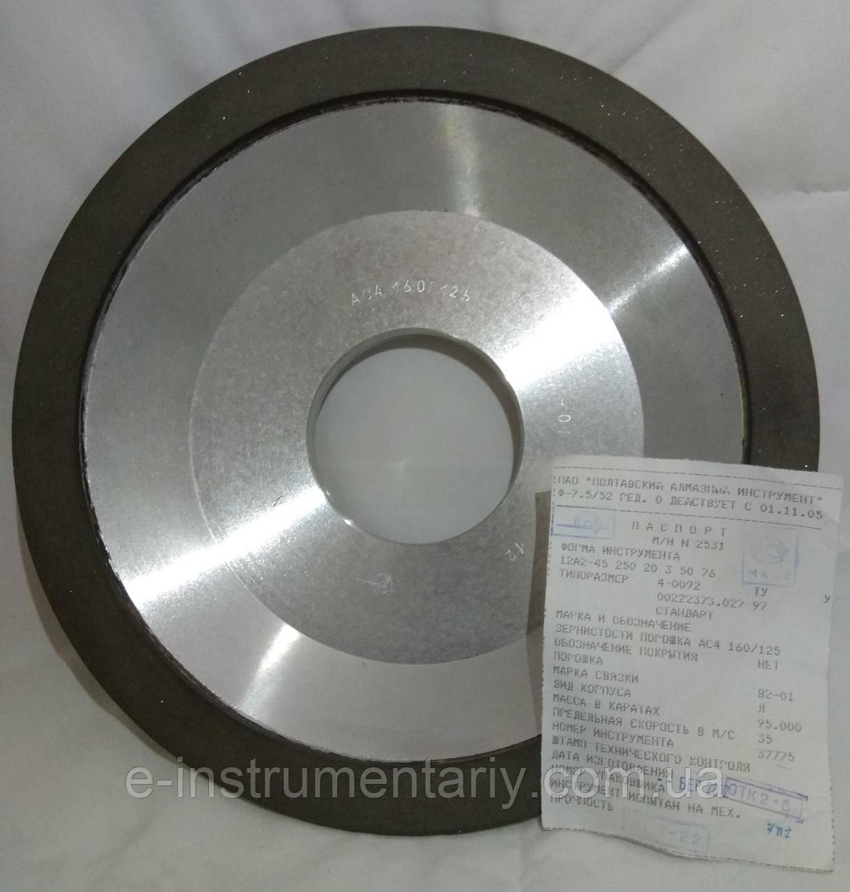 Алмазна чашка 250х20х3х50х76 (12А2-45°) Базис АС4 Зв'язка В2-01