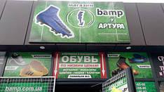 Сотрудничество с магазином Bamp г.Днепр