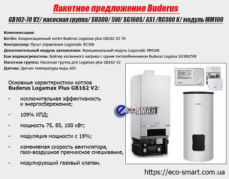 Пакетное предложение Buderus GB162-70 V2/ насосная группа/ SU300/ 5W/ SG160S/ AS1 /RC300 K/ модуль ММ100, фото 2