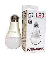LED-лампа Наша Сила A60 Е27 15W (=130вт) 4000K (белый свет)