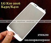 Полноразмерное защитное стекло для LG K10 K410 K430 закаленное 2.5D белые рамки