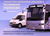 Пассажирские перевозки / vip-service/ Киев