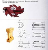 Комплект твердосплавных фрез  для полного изготовления филёнчатых дверей