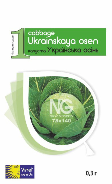 Семена капусты Украинская осень 0,3 г, Империя семян
