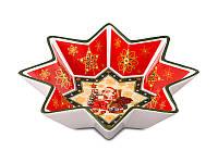 """Салатник фигурный 17 см. """"Новогодняя звезда-Дед Мороз"""" фарфорный, новогодняя коллекция"""