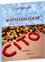Дроговоз С.М. Фармакологія-Cito (українською мовою)