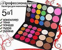 Универсальная палитра для макияжа 5 в 1 (Тени, пудра, румяна, помада, консиллер) 44 цвета MAC, фото 1